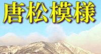 生長の家総裁 谷口雅宜先生のブログ