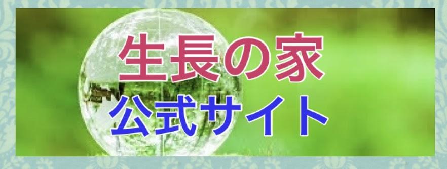 生長の家公式サイト