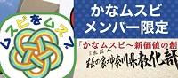 生長の家神奈川FBかなムスビ